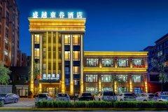 富锦盛越东谷酒店