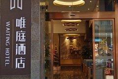唯庭酒店(上海四川北路店)