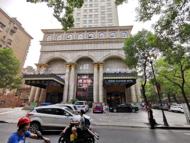 南昌法莱德白金大酒店