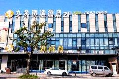 上海九朵精选酒店