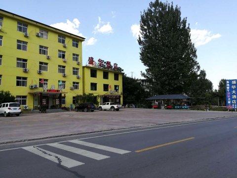 邢台盛华酒店
