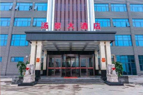 辉县汤泉大酒店