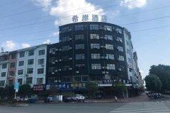 希岸酒店(余干迎宾大道店)