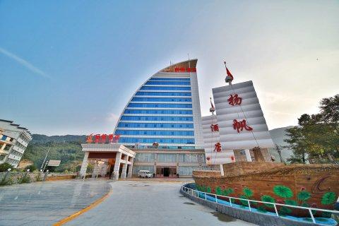 石泉扬帆酒店