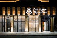 白玉兰酒店(启东吕四港店)
