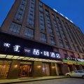 喆·啡酒店(呼和浩特兴安南路维多利国际店)