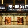 喆啡酒店(北京国贸工业大学平乐园地铁站店)