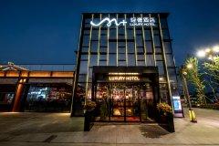西安M+轻奢酒店
