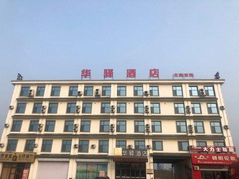 华驿酒店(临沂汤泉旅游区店)