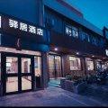 如家驿居酒店(北京三里河儿童医院店)