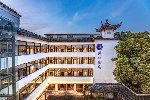 姑苏漫心酒店(苏州平江大院店)