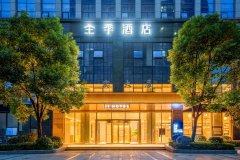 全季酒店(绍兴镜湖新区店)