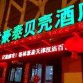 格林豪泰(天津汉沽百货大楼店)