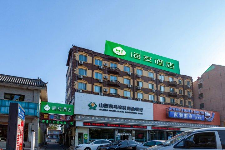 海友酒店(侯马高铁站晋都西路店)