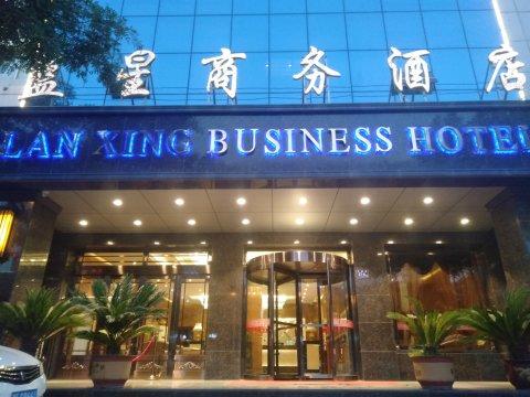 清水蓝星大酒店