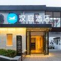 汉庭酒店(北京复兴门儿童医院店)