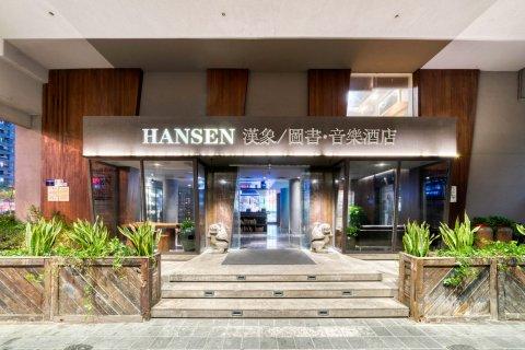 杭州汉象图书音乐酒店