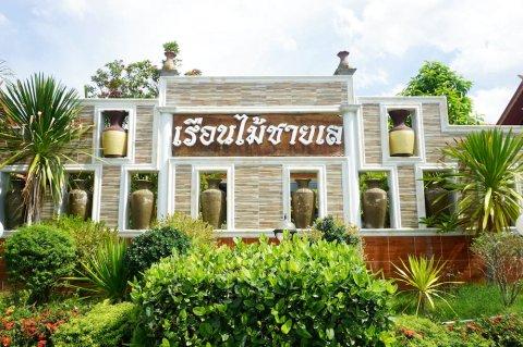鲁昂麦查莱松格赫拉酒店(Ruean Mai Chaylay Songkhla)