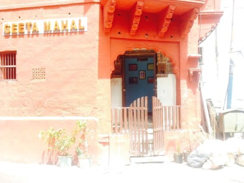 吉塔玛哈民宿(Geeta Mahal)