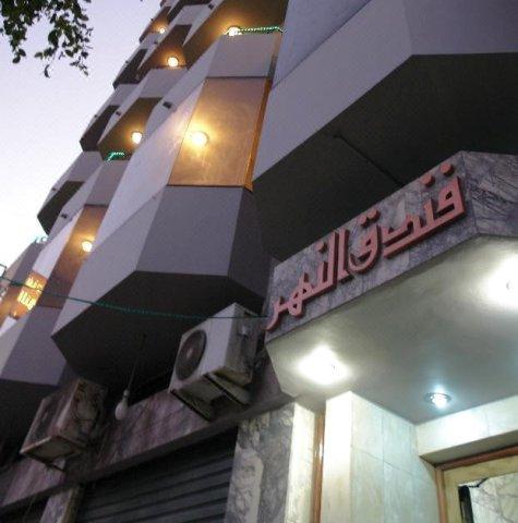 阿尔纳特酒店(Al Naher Hotel)