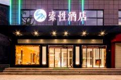 索性酒店(陇县客运汽车站店)
