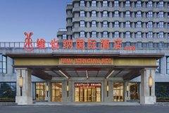 维也纳国际酒店(兰溪店)