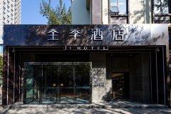 全季酒店(北京国展三元西桥店)