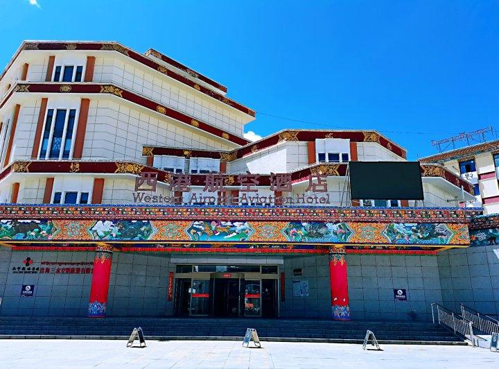 西港航空酒店(玉树店)