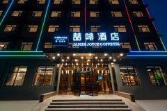 喆啡酒店(石家庄正定机场店)