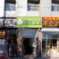 海友酒店(北京管庄传媒大学店)