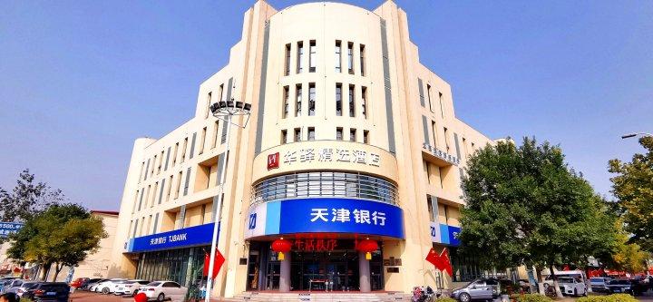 如家联盟·华驿精选酒店(天津人民西路店)