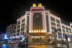 波密岷山登峰大酒店