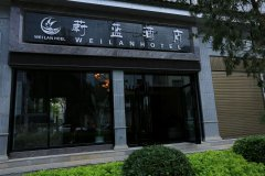 建水蔚蓝酒店
