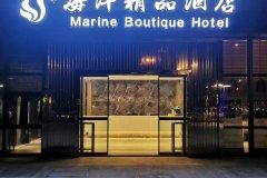 舟山海洋精品酒店
