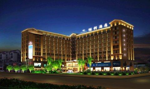 阳江佰利酒店