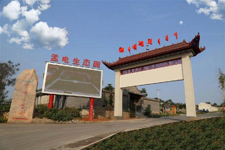 辉县孟电生态园酒店