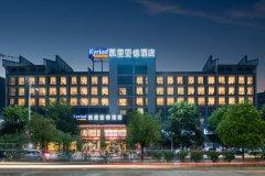 凯里亚德酒店(贺州灵峰广场店)