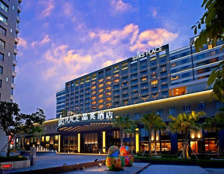 台南晶英酒店(Silks Place Tainan)