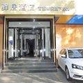 如家驿居酒店(北京首体店)