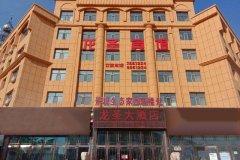 嫩江龙圣宾馆