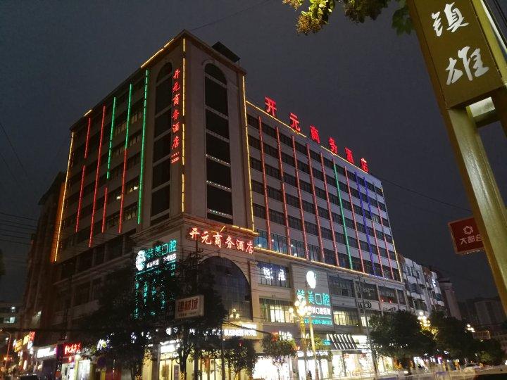 镇雄开元商务酒店