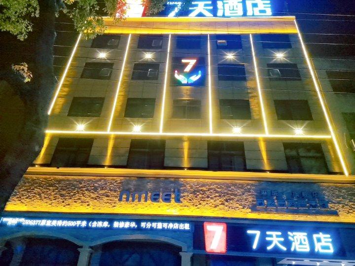 7天酒店(麻城融辉步行街店)