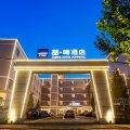 喆啡酒店(北京通州环球度假区店)