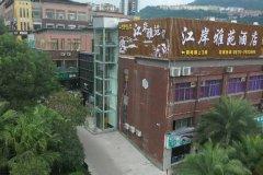 绥江江岸雅苑酒店