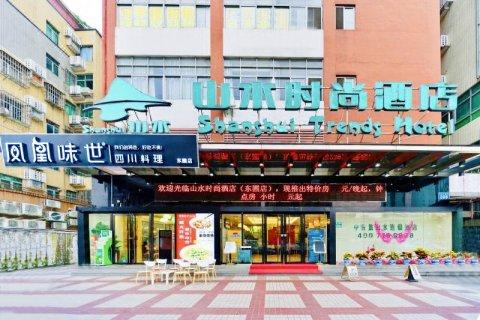 山水时尚酒店(广州东圃天河城店)