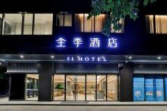 全季酒店(深圳南山地铁站店)