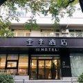 全季酒店(北京建国门白桥大街店)