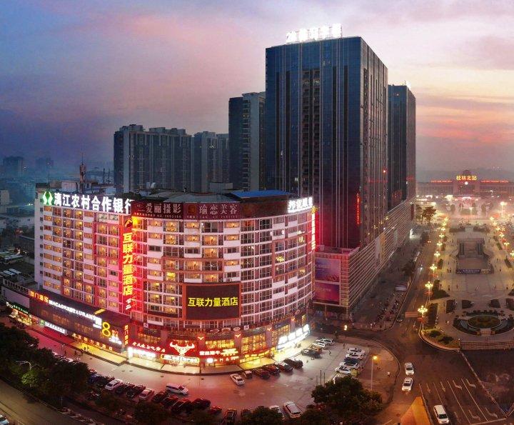 桂林互联力量酒店