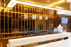 深圳凯和酒店