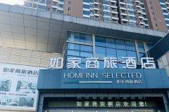 如家商旅酒店(苏州相城黄埭店)